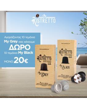 Black&gray offer  for Nespresso
